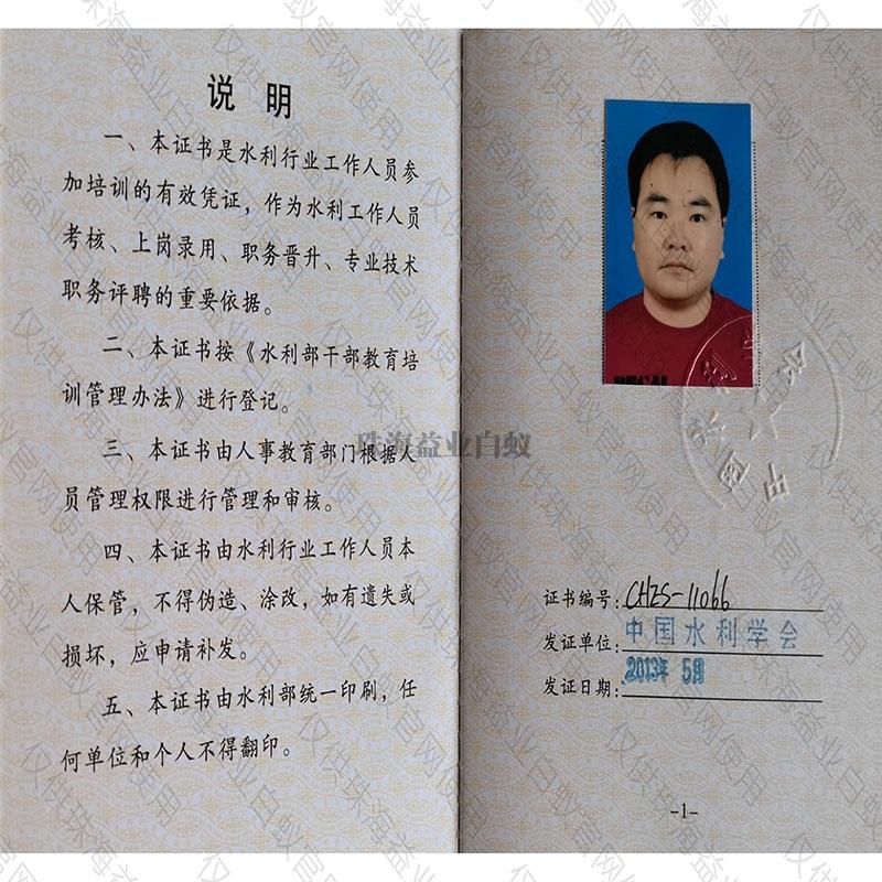 中国水利学会白蚁证书