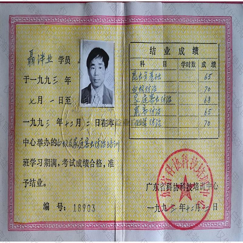 广东省科协科技培训中心
