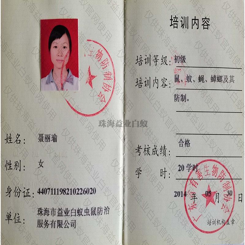 广东省有害生物防制协会培训证