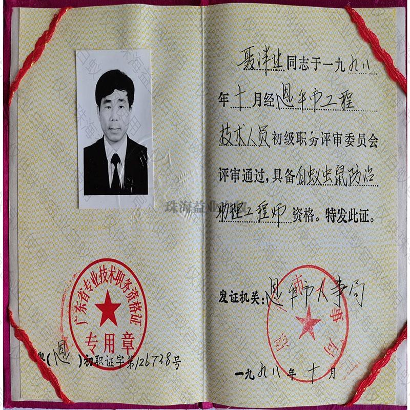 广东省专业技术职务资质证书