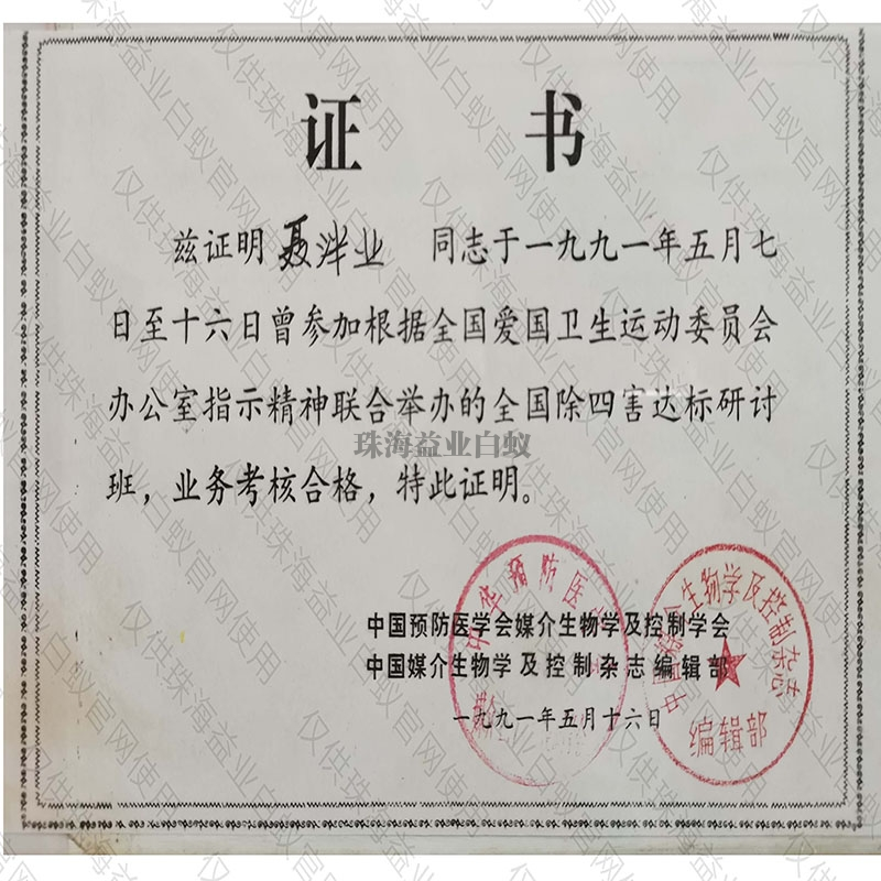 中国预防医学证书
