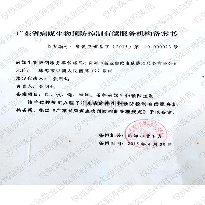 广东省病媒生物预防控制有偿服务备案证书