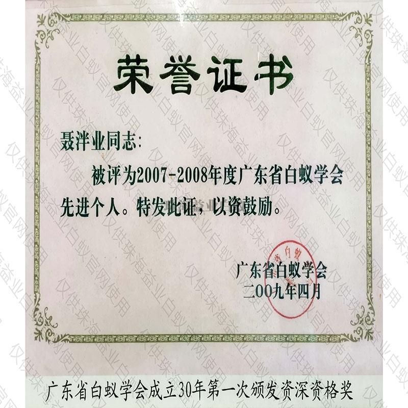 广东省白蚁学会荣誉证书