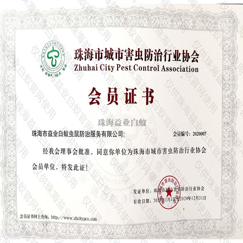 珠海市城市害虫防治协会会员证书