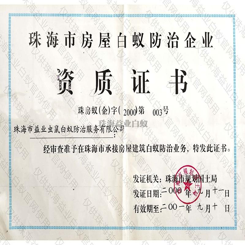 珠海市房屋白蚁防治企业资质证书