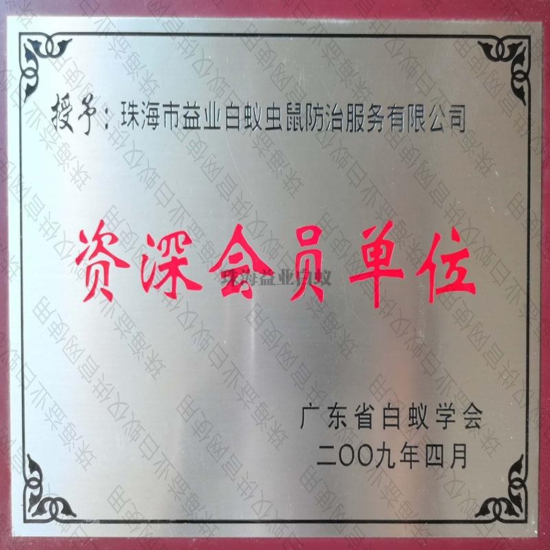 广东省白蚁学会资深会员单位