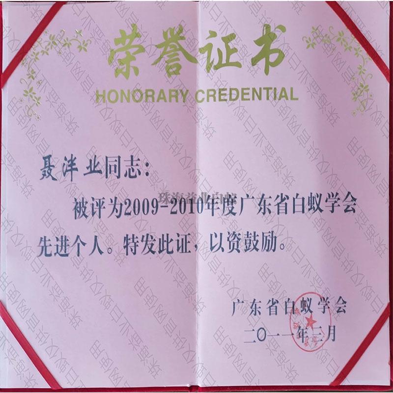 珠海省白蚁学会荣誉证书