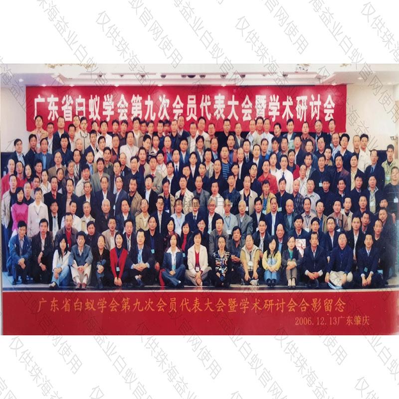 坦洲省白蚁学会第九届会员代表大会