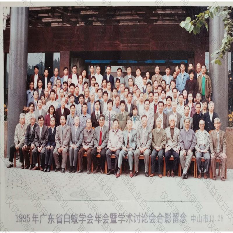 坦洲1995年省白蚁学会年会