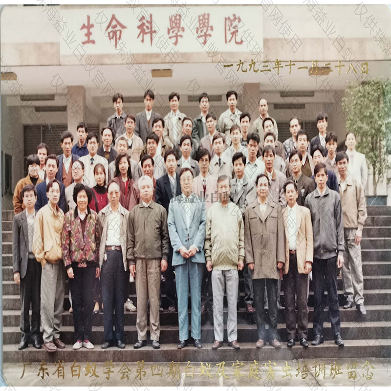 珠海省白蚁学会第四期白蚁及家庭害虫培训班