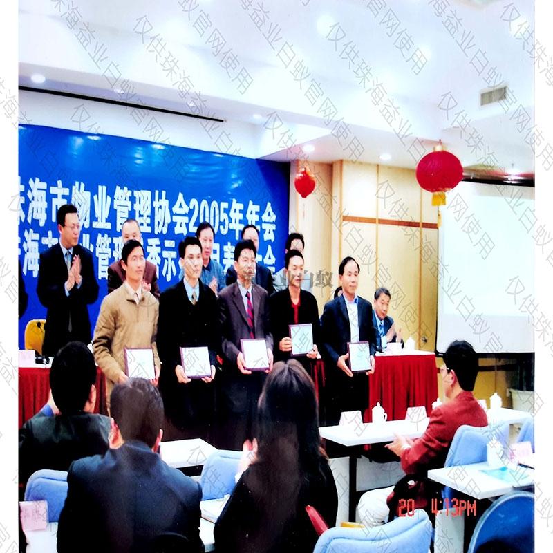 第 一次白蚁协会颁发证书